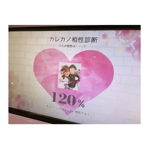 辻希美、次男との相性が120%で大喜び「こりゃヤバぃ」