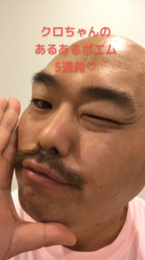 """安田大サーカス・クロちゃん、キス顔入り""""あるあるポエム5連発""""に「やばすぎっっ w」「ゾッとしました」の声"""