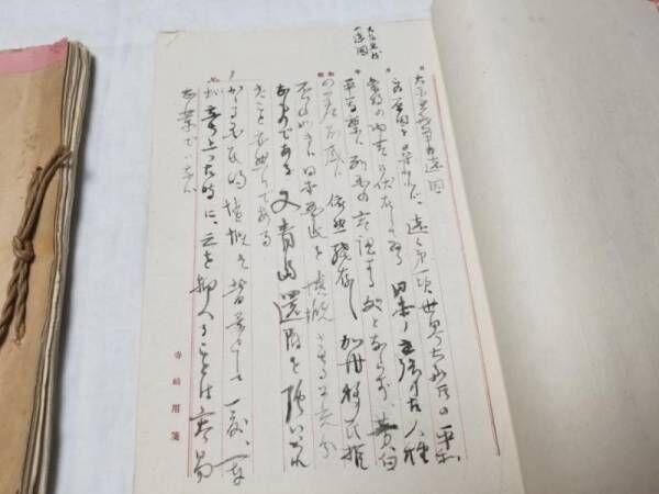 高須院長、米競売で落札した『昭和天皇独白録』を開封「生々しい玉音が拝見なう」