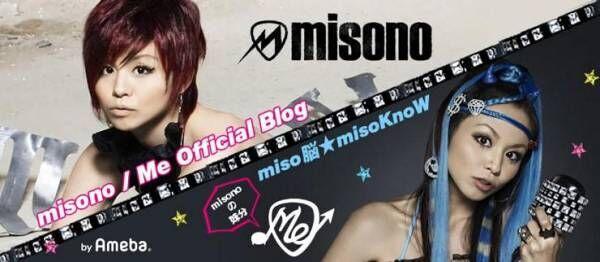 misono、彼との入籍日について語る「喪があけたので」