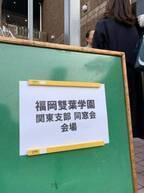 東尾理子、小学校の同窓会に出席し恩師に感謝「私の土台、心の軸を築いて下さった」