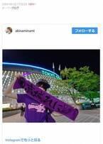 南明奈、ももクロ東京ドームライブに参戦「久々に聴けた曲もたくさん」