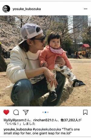 夫・窪塚洋介&娘と公園でお花見「つかまり立ちができるようになった娘ちゃん」