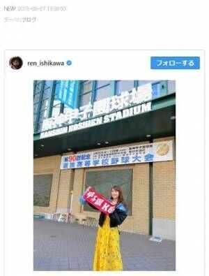 石川恋、甲子園で母校応援 見事な逆転劇に「感動をありがとう!!!!」