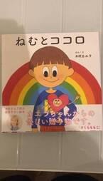 瑛太、妻・木村カエラの本を町田啓太にプレゼント「素敵過ぎます」