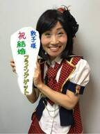 キンタロー。前田敦子の結婚を祝福&山本彩の卒業にエール「更なる飛躍をフライングゲット」