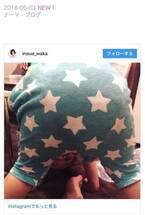 """井上和香、""""お尻を見せつけてくる娘""""の写真公開「この大きなお尻がたまらなく可愛い」"""