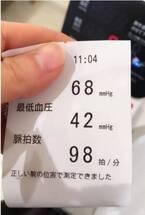 """第2子妊娠中の紺野あさ美、""""かなり低血圧""""な数値を公開「少し心配です」「注意しなくては」と心配の声"""