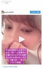 菊地亜美、夫のTシャツ着用&匂いを嗅ぐ動画公開「恋しくて」
