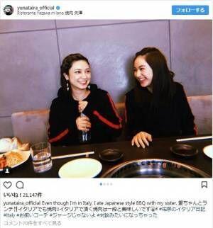 平祐奈、イタリアで姉・愛梨と焼肉 おそろコーデ披露し「平姉妹マジで可愛すぎるー」の声