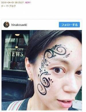 佐伯日菜子が顔面タトゥー公開、假屋崎省吾は結婚&二世誕生を発表 2018エイプリルフール