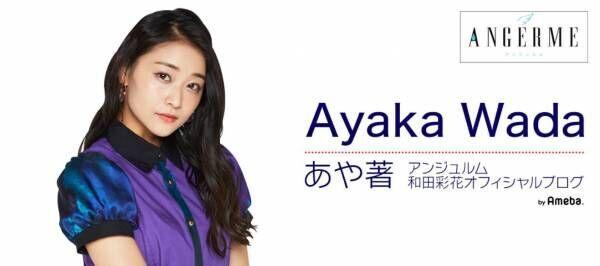 和田彩花、アンジュルム卒業発表 長文ブログで悩みと葛藤つづる