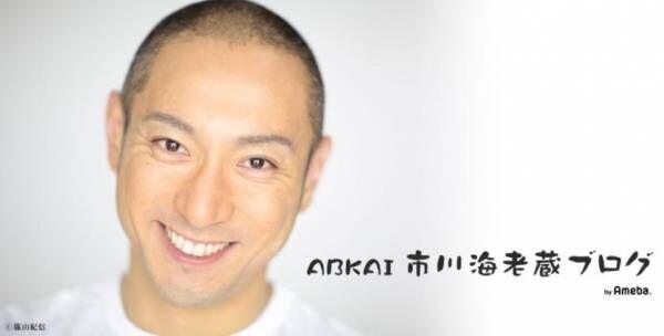 市川海老蔵、福岡で出会ったカッコイイ運転手に驚愕「やばいっす」