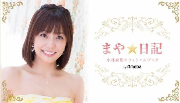 小林麻耶、両親の結婚記念日を祝福「いのちを、ありがとう!!!」