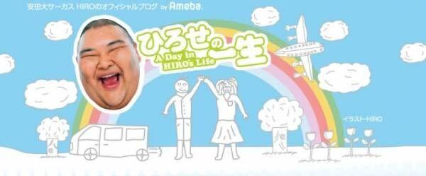 安田大サーカスHIRO、ダイエットは一生続けると宣言「1番は命」