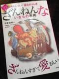 波田陽区 「ざんねんな」本にハマり「子供から奪って読んでます」