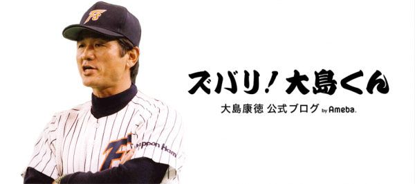 大谷翔平が3試合連続HR、大島康徳「完璧!スゴい飛距離!」と興奮