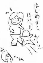 """妻が切迫早産の恐れで""""短期特例保育""""を利用 区役所の対応に「少しイラッ」"""