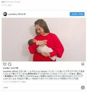 平祐奈、イタリアで姉・愛梨の赤ちゃんを抱っこ「かわいいかわいいバンビーノ」