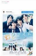 井上和香、夫・飯塚健氏が監督を務めた映画『虹色デイズ』を紹介「こんな青春したかった」