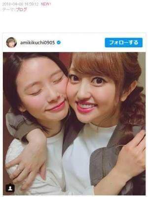 菊地亜美、同期・朝日奈央とベッタリ2ショット「空気のような存在笑」