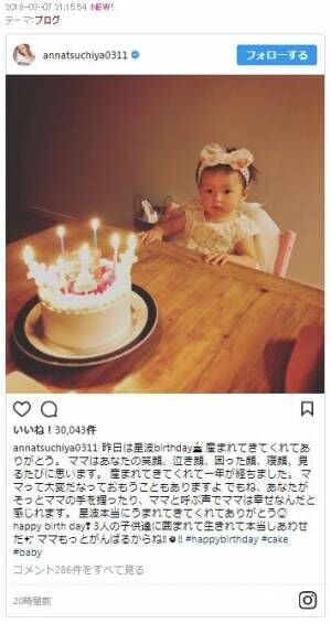土屋アンナ、娘・星波ちゃんの1歳をお祝い「ママは幸せ」