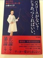 小柳ルミ子、完敗したサッカー日本代表に苦言「学習してないのぉー 参ったなぁ~」