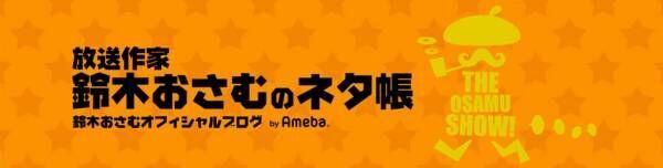 鈴木おさむ、妻・大島美幸とトイレの取り合いで人生初の「一度中断」