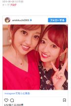 菊地亜美、父親の誕生会で姉と2ショット公開「似てる!!」「本当美人姉妹」の声
