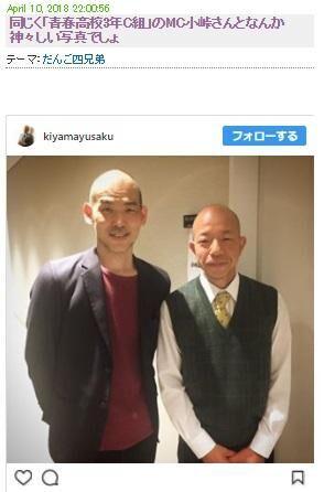 木山裕策、『青春高校3年C組』でバイきんぐ・小峠と「なんか神々しい」2ショット
