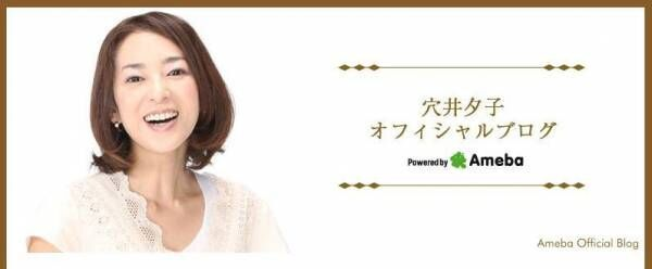 花田景子さん効果で穴井夕子ブログのアクセス激増