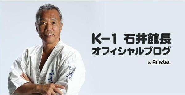 タトゥー格闘家は中国の格闘技界から追放、K-1石井館長が注意喚起