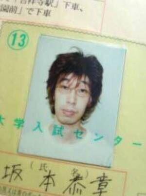 『電波少年』で東大を目指した坂本ちゃんが17年前のヅラ受験票を公開