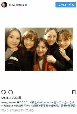 北川景子、泉里香ら元セーラー戦士集合ショットに「最高」「このメンバー大好き」とファン歓喜