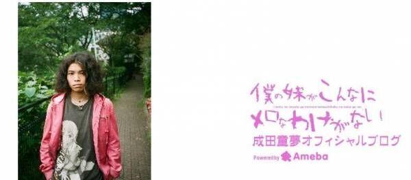 成田童夢、弟・緑夢の銅メダルを祝福「成田家の快挙ですよ!」