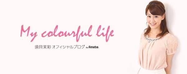 須貝茉彩アナ、7人制ラグビー日本代表・羽野一志と結婚報告 取材きっかけで交際