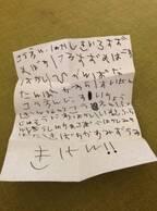 """福田萌、娘からの""""忠告メモ""""を公開「パパ譲りだなぁと思います」"""