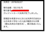 """あいのり・桃、フリマの売上金""""151,115円""""を寄付「約束通り、寄付済みです!」"""