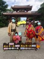 後藤真希、琉球衣装をまとった家族ショットを公開「満喫できました」