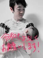 よしお兄さん、眠る娘を抱っこしている写真を公開「幸せそう」「とっても素敵」の声