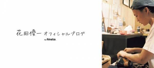 花田優一、父・元貴乃花親方の教えを紹介「簡単なことが一番難しいんだな」