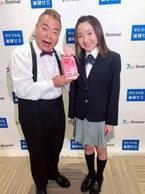 谷花音、出川哲朗にチョコ贈る「喜んでもらえて良かったです」