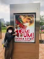 戸田恵子、急遽行けた香取慎吾の個展「とても刺激になり目の保養に」