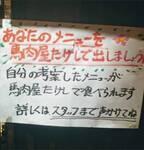 ドロンズ石本、自身が経営する飲食店でのイベント紹介「3ヶ月無料で食べれます!!」