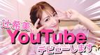 辻希美、公式チャンネルを開設しYoutubeデビュー「沢山の方に見て頂けるよう」