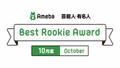 双子のパパ ノンスタ・石田、キンタロー。の夫ら アメブロ10月度Best Rookie賞を発表