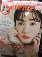 """大浦龍宇一、50歳にして初めて""""JK雑誌""""を購入「速攻で本屋に買いに行きました」"""