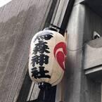 """堀ちえみ、""""烏森神社""""を参拝「今日も急に行きたくなりました」"""