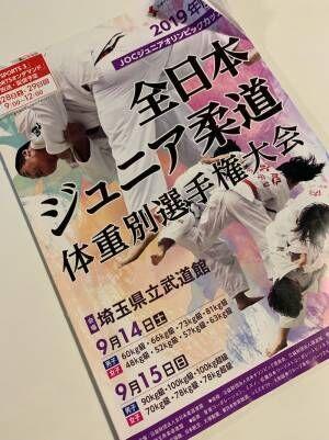 網浜直子、長男が柔道の全日本ジュニア大会に出場「本当に嬉しい」