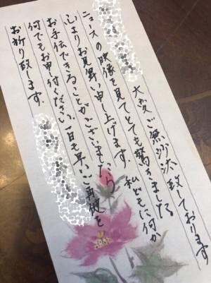 ダイアモンド☆ユカイ、妻が書いた手紙を公開「俺には何が出来るのだろうか…。」